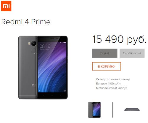 Анонсы: Xiaomi Redmi 4 Prime официально доступен в России