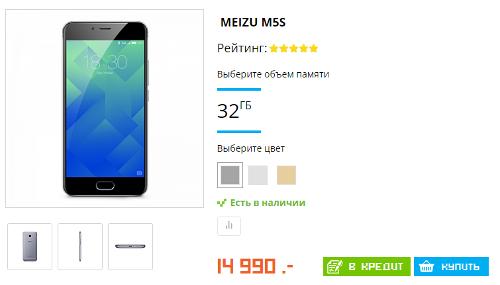 Анонсы: Meizu M5s стал доступен в России