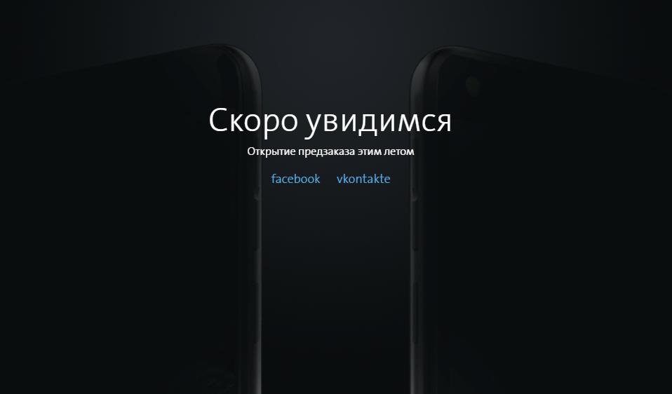 Yotaphone 3 может появиться впредзаказе летом