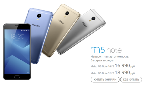 Анонсы: Meizu M5 Note стал доступен в России