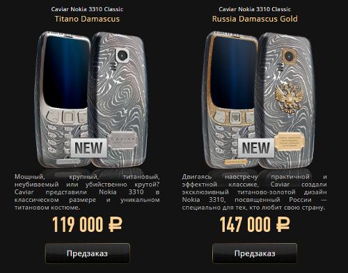 Это интересно: Цена люксовой версии Nokia 3310 начинается от 119 тысяч рублей