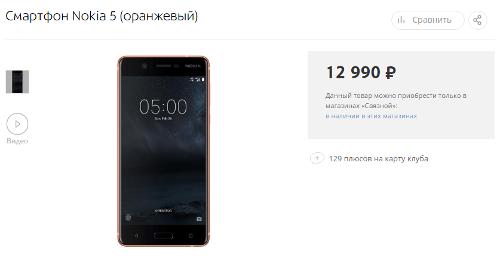 Анонсы: В России начались продажи Nokia 3, 5, 6 и новой 3310