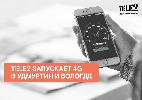 Tele2 запустил в коммерческую эксплуатацию сети LTE в Удмуртской и Вологодской области