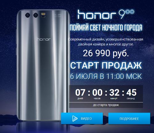 Анонсы: Российская цена Honor 9 составит 26 990 рублей