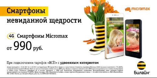 Билайн предлагает 4G-смартфоны Micromax