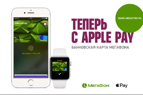 Карта МегаФон и Apple Pay