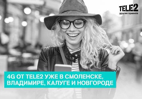 Tele2 запустила сети LTE в 4 областях