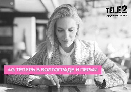 Tele2 запустила 4G в Волгограде и Перми