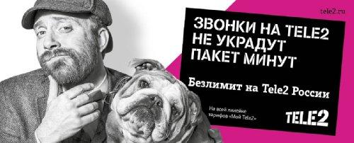 "Tele2. Кампания ""Звонки на Tele2 не украдут"""