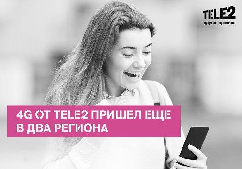 Tele2 и 4G/LTE в Брянской и Рязанской областях