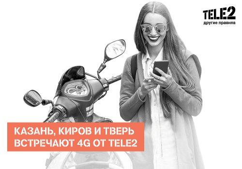 Tele2 и LTE