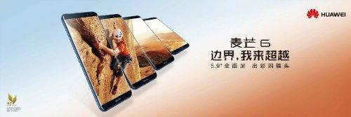 Анонсы: Huawei Maimang 6 с четырьмя камерами и Kirin 659 SoC представлен официально