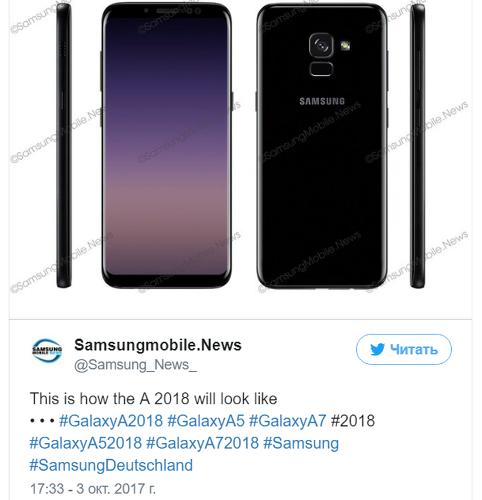 Слухи: Samsung Galaxy A5 2018 стал героем «утечки»
