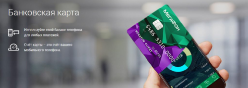 Пользователям банковских карт МегаФон обещают кэшбэк при покупке через Apple Pay