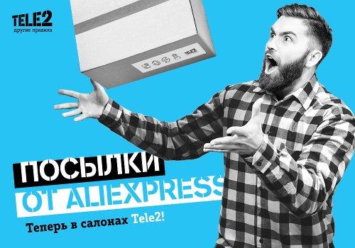 И вновь шеринг - в салонах Tele2 можно будет получить посылки с AliExpress