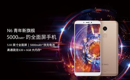 Анонсы: 360 N6 и 360 N6 Lite с емкими аккумуляторами представлены официально