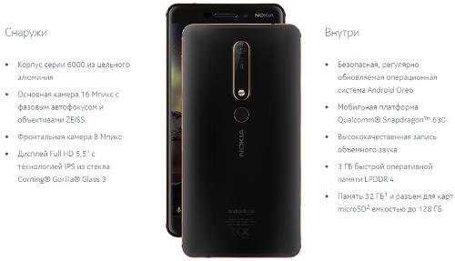 Анонсы: Объявлены российские цены Nokia 6 (2018) и Nokia 7 Plus