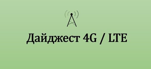 Дайджест 4G / LTE