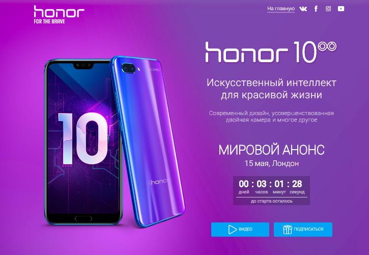 Представлен Honor 10 с«умной» камерой