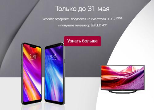Анонсы: LG G7 ThinQ пришел в Россию