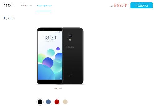 Анонсы: Meizu M8с со Snapdragon 425 в России оценен в 9990 рублей