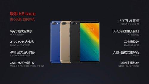 Анонсы: Представлены Lenovo K5 Note и Lenovo A5