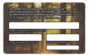 Идентификационная карта на базе чипа MIK213ND, Микрон