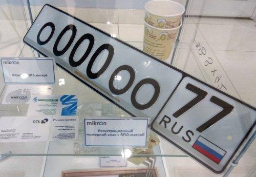 Чипированный RFID-меткой номер