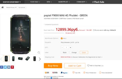 Анонсы: Poptel P9000 Max – смартфон с АКБ 9000 мАч