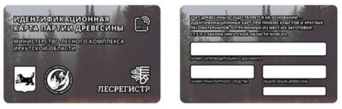 Идентификационная карта БСК064 на базе чипа MIK1KMCM