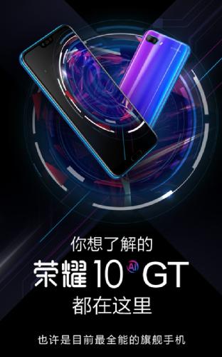 Анонсы: Представлен Honor 10 GT с 8 Гб ОЗУ