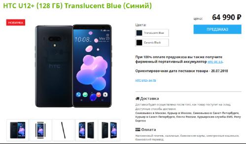 Анонсы: HTC U12+ появился в России