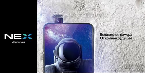 Анонсы: Vivo NEX Ultimate (NEX S) появится в России