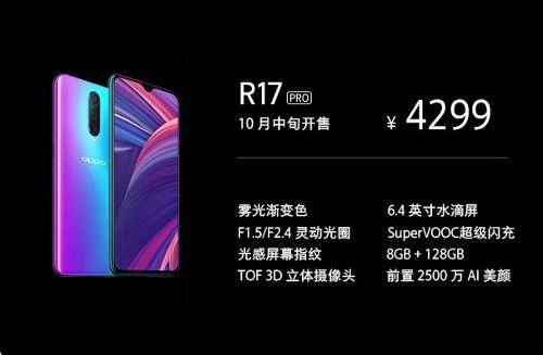 Анонсы: Представлен Oppo R17 Pro с тройной камерой