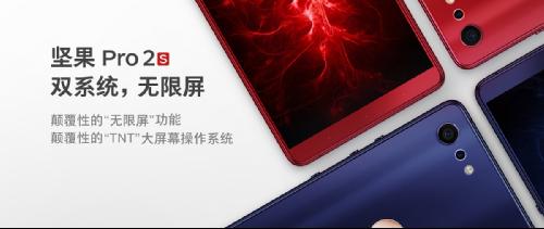 Анонсы: Smartisan Nut Pro 2S - Snapdragon 710, сдвоенные камеры и новые цвета