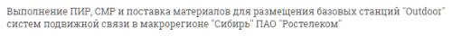Ростелеком закупает оборудование в Сибири