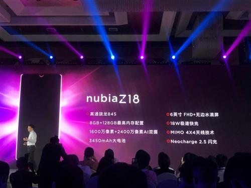 Анонсы: Nubia Z18 представлен официально