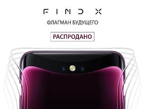 Анонсы: Российская цена Oppo Find X составила 69 990 рублей