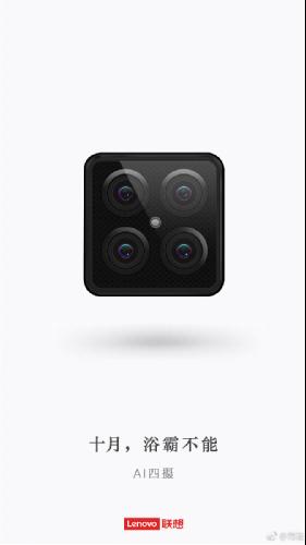Слухи: Тизер Lenovo Z5 Pro показал 4 камеры на задней панели