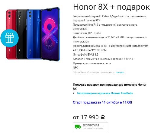Анонсы: Honor 8X появился в России