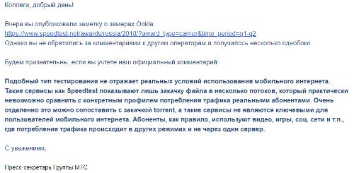 Письмо МТС