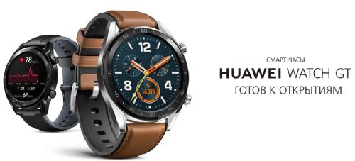 Анонсы: Band 3 Pro и Watch GT — носимые новинки от Huawei