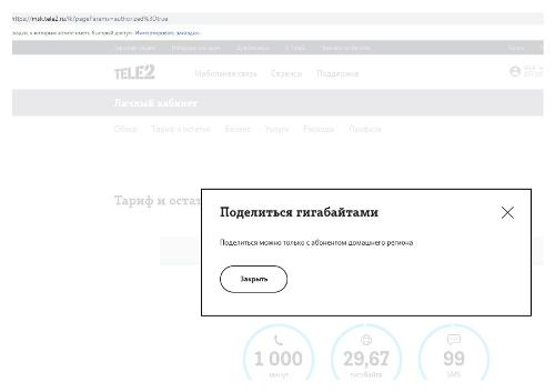 Перевод гигабайтов от Tele2