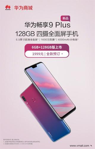 Анонсы: Huawei Enjoy 9 Plus получил 6 Гб ОЗУ и 128 Гб встроенной памяти