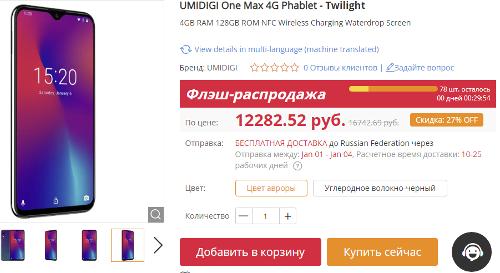 Анонсы: Umidigi One Max — безрамочный смартфон за $180