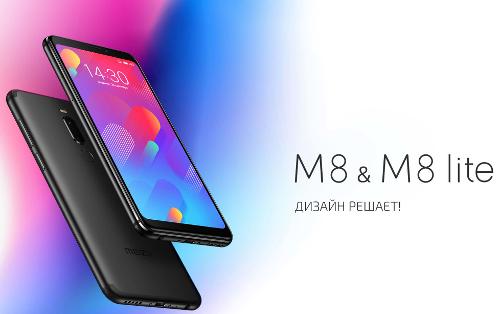 Анонсы: Объявлены российские цены Meizu M8 и Meizu M8 Lite