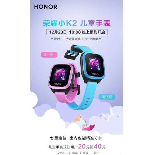 Анонсы: Детские смарт-часы Honor K2 Kids Smartwatch представлены официально