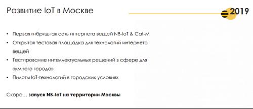 ВымпелКом договорился с Москвой. Часть 2
