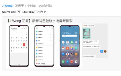 Слухи: В TENAA замечен смартфон Meizu Note 9 с АКБ 3900 мАч