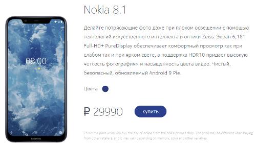 Анонсы: Nokia 8.1 появился на российском рынке